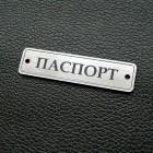 """Табличка """"Паспорт"""", серебро, 15*60мм"""