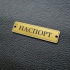 """Табличка """"Паспорт"""", золото, 15*60мм"""