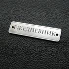 """Табличка """"Ежедневник"""", серебро, 15*60мм"""