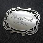 """Табличка """"Свадебный альбом"""", серебро, 50*70мм"""