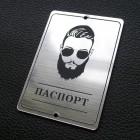 """Табличка """"Паспорт - мужчина"""", серебро, 50*70мм"""