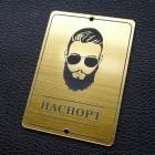 "Табличка ""Паспорт - мужчина"", золото, 50*70мм"