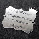 """Табличка """"Св-во о рождении - с короной"""", серебро, 47*60мм"""
