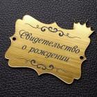 """Табличка """"Св-во о рождении - с короной"""", золото, 47*60мм"""