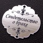 "Табличка ""Свидетельство о браке"", серебро, 45*50мм"
