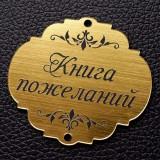 "Табличка ""Книга пожеланий"", золото, 45*50мм"
