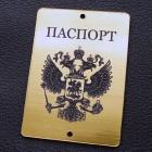 """Табличка """"Паспорт - герб"""", золото, 50*70мм"""