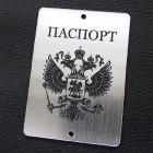 """Табличка """"Паспорт - герб"""", серебро, 50*70мм"""