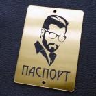 "Табличка ""Паспорт - мужчина очки"", золото, 50*70мм"