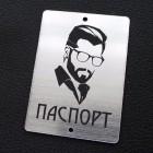 """Табличка """"Паспорт - мужчина очки"""", серебро, 50*70мм"""