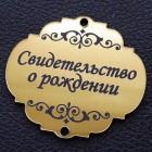 """Табличка """"Свидетельство о рождении"""", золото, 45*50мм"""
