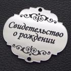 """Табличка """"Свидетельство о рождении"""", серебро, 45*50мм"""