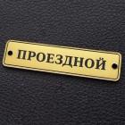 """Табличка """"Проездной"""", золото, 15*60мм"""