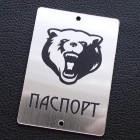 """Табличка """"Паспорт"""" медведь, серебро, 50*70мм"""