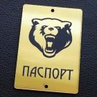"""Табличка """"Паспорт"""" медведь, золото, 50*70мм"""