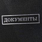 "Табличка ""Документы"", чёрный/серебро, 12*50мм"