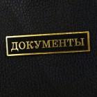 """Табличка """"Документы"""", чёрный/золото, 12*50мм"""