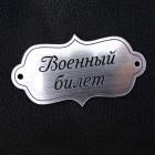 "Табличка ""Военный билет"", серебро, 35*64мм"